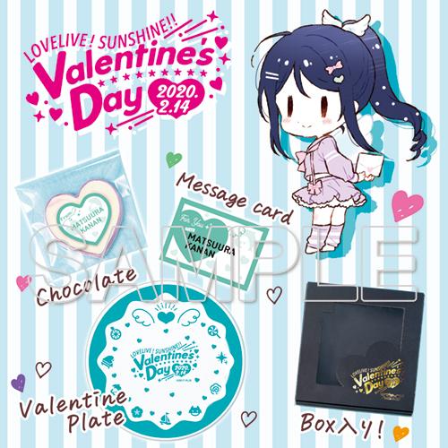 『ラブライブ!サンシャイン!!』Valentine's Day 2020 from Kanan