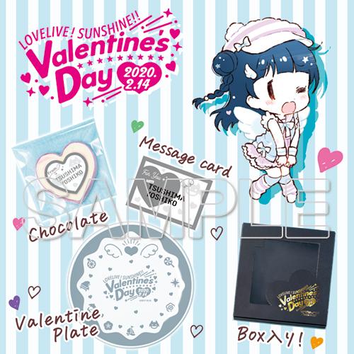 『ラブライブ!サンシャイン!!』Valentine's Day 2020 from Yoshiko