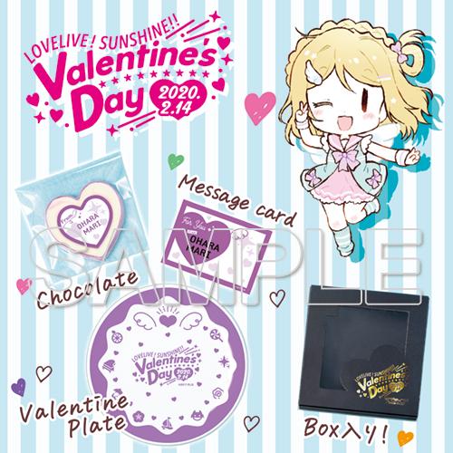 『ラブライブ!サンシャイン!!』Valentine's Day 2020 from Mari