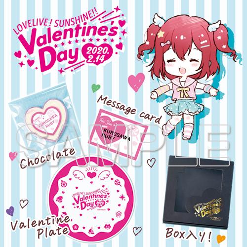 『ラブライブ!サンシャイン!!』Valentine's Day 2020 from Ruby
