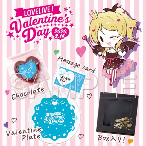 『ラブライブ!』Valentine's Day 2020 from Eli