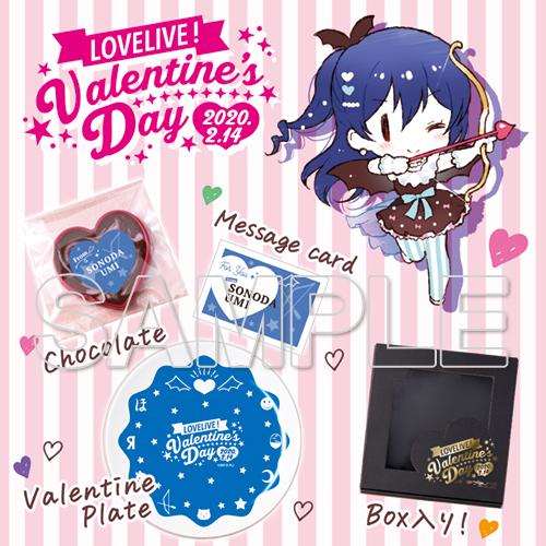 『ラブライブ!』Valentine's Day 2020 from Umi