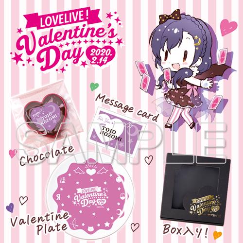 『ラブライブ!』Valentine's Day 2020 from Nozomi