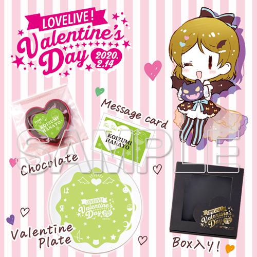 『ラブライブ!』Valentine's Day 2020 from Hanayo