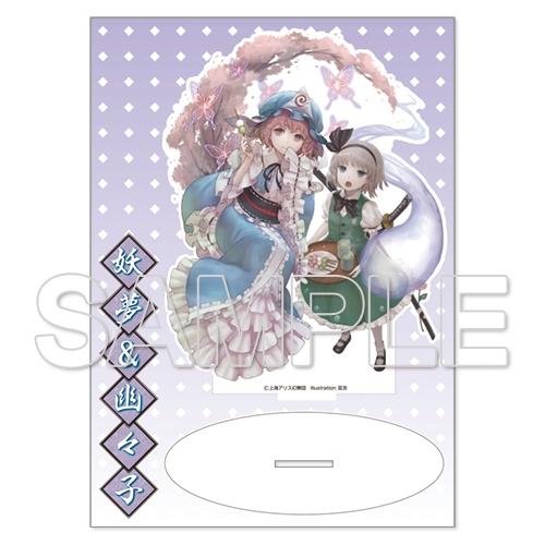 東方Project 魂魄妖夢&西行寺幽々子 アクリルフィギュア