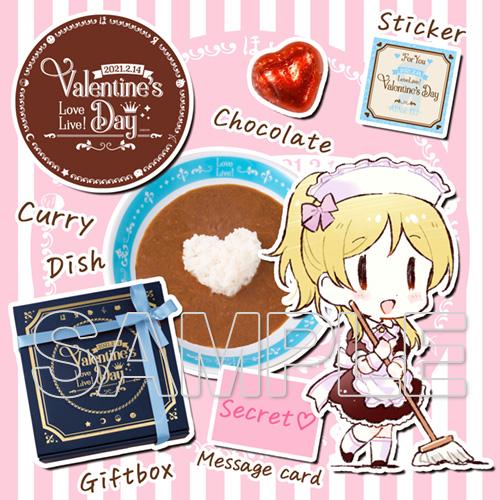 【3次受注】『ラブライブ!』 Valentine's Day 2021 from Eli