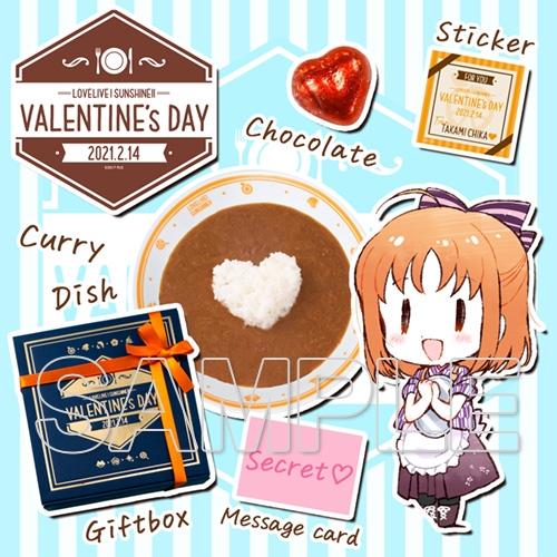 『ラブライブ!サンシャイン!!』 Valentine's Day 2021 from Chika