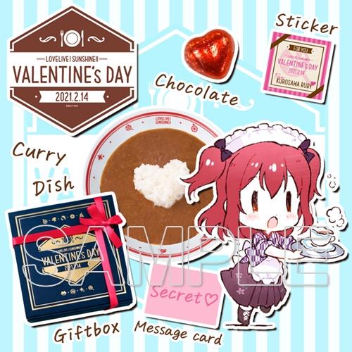【2次受注】『ラブライブ!サンシャイン!!』 Valentine's Day 2021 from Ruby