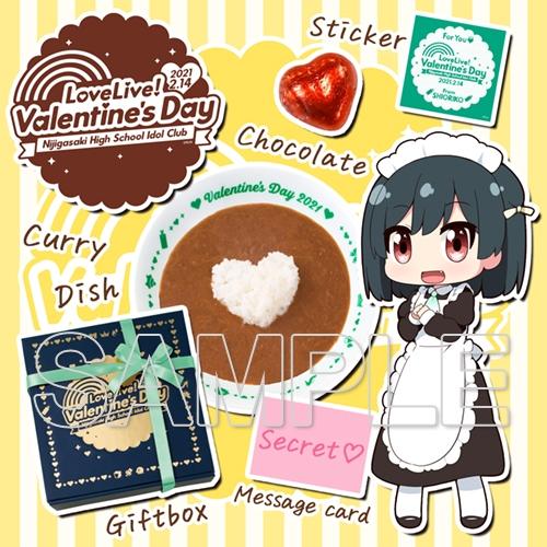【3次受注】『ラブライブ!虹ヶ咲学園スクールアイドル同好会』Valentine's Day 2021 from Shioriko