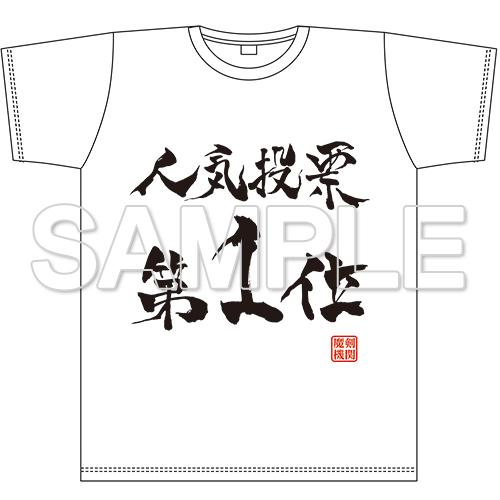 『ブレイブソード×ブレイズソウル』エアコミケ2限定Tシャツ 人気投票第1位 L