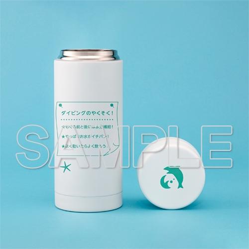 『ラブライブ!サンシャイン!!』果南のサーモステンレスボトル