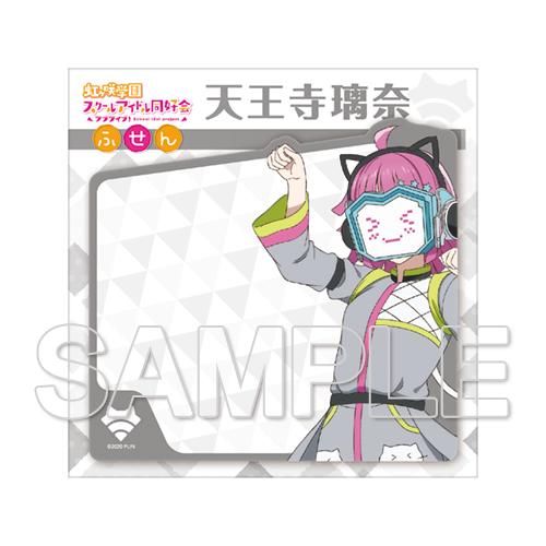 『ラブライブ!虹ヶ咲学園スクールアイドル同好会』ふせん 天王寺璃奈 Ver.ツナガルコネクト