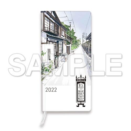 『ビブリア古書堂の事件手帖』ほぼ日手帳2022 weeks spring