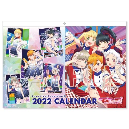 『ラブライブ!スーパースター!!』カレンダー2022
