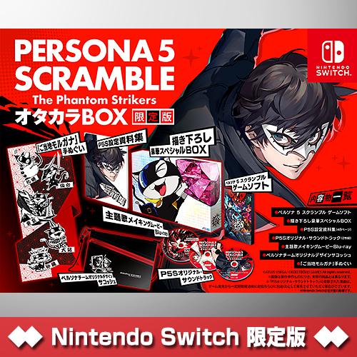 Nintendo Switch版『ペルソナ5 スクランブル ザ ファントム ストライカーズ オタカラBOX』電撃スペシャルパック