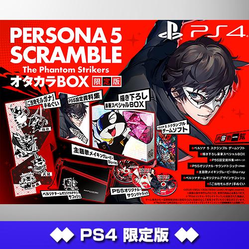 【2次予約】PS4版『ペルソナ5 スクランブル ザ ファントム ストライカーズ オタカラBOX』電撃スペシャルパック