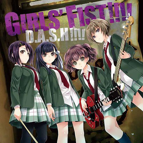 『ガールズフィスト!!!!』D.A.S.H !!!! (TYPE A)