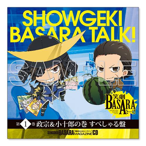 笑劇BASARAとーく! 第1巻