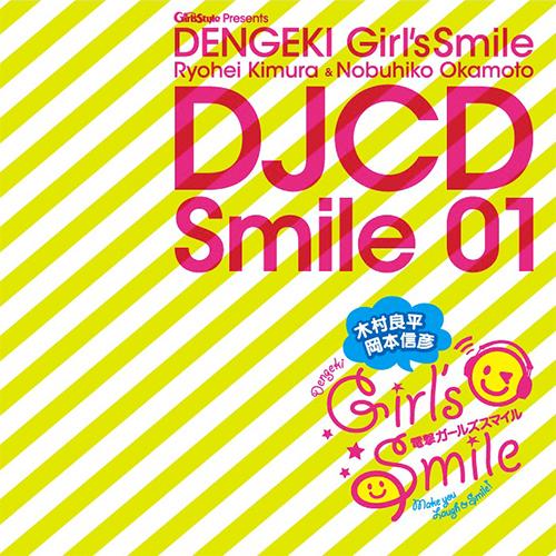 木村良平・岡本信彦の電撃Girl'sSmile DJCD