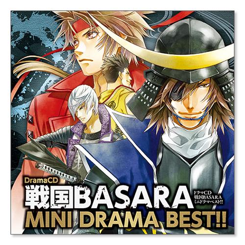戦国BASARA MINI DRAMA BEST!!