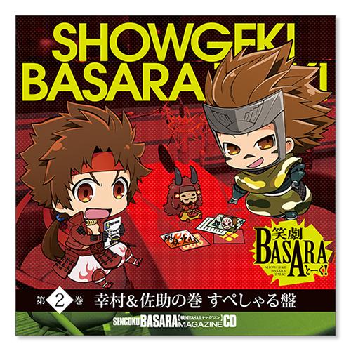 笑劇BASARAとーく! 第2巻