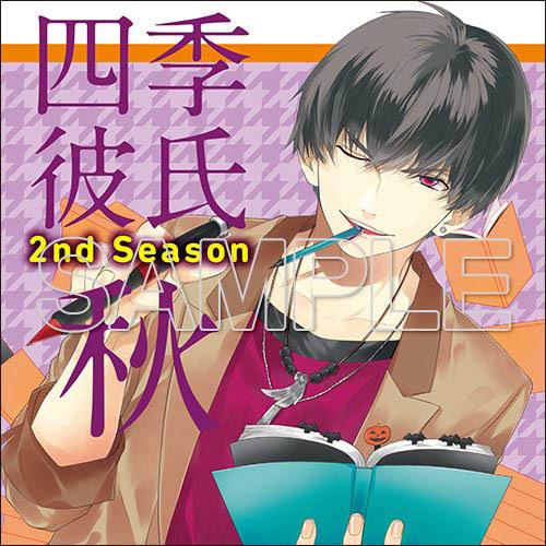 四季彼氏 2nd Season:秋