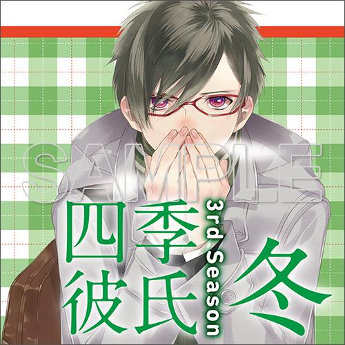 四季彼氏 3rd Season:冬