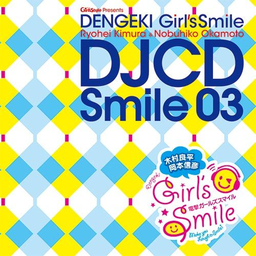 木村良平・岡本信彦の電撃Girl'sSmile DJCD Smile03