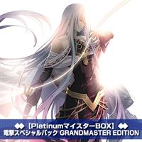 【3次予約】『創の軌跡』【PlatinumマイスターBOX】 電撃スペシャルパック GRANDMASTER EDITION