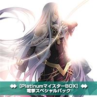 【2次予約】『創の軌跡』【PlatinumマイスターBOX】 電撃スペシャルパック