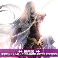 【3次予約】『創の軌跡』【通常版】 電撃スペシャルパック GRANDMASTER EDITION