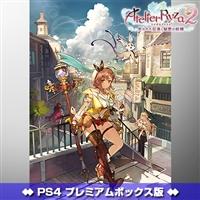 【2次予約】PS4版『ライザのアトリエ2』 電撃スペシャルパック プレミアムボックス版