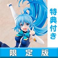 アクア スニーカー文庫30周年記念Ver. 1/7スケールフィギュア KADOKAWAスペシャルセット