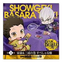 笑劇BASARAとーく! 第3巻