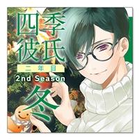 四季彼氏 二年目 2nd Season:冬