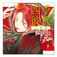 四季彼氏 二年目 3rd Season:新春