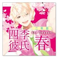 四季彼氏 二年目 4th Season:春