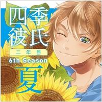 四季彼氏 二年目 6th Season:夏