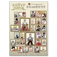 テイルズ オブ 20周年展 スペシャルガイドブック