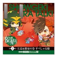 笑劇BASARAとーく!第5巻