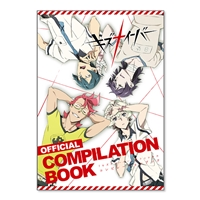 『キズナイーバー』オフィシャルコンピレーションBOOK