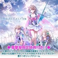 【2次予約】PS4専用ソフト『BLUE REFLECTION 幻に舞う少女の剣』電撃スペシャルパック(通常版)