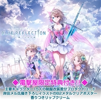 【2次予約】PS Vita専用ソフト『BLUE REFLECTION 幻に舞う少女の剣』電撃スペシャルパック(通常版)