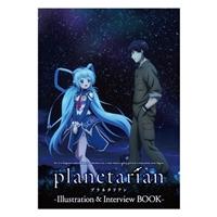 『planetarian』イラスト&インタビューBOOK