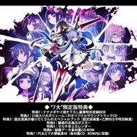 【2次予約】『神獄塔 メアリスケルター2』電撃スペシャルパック(限定版)