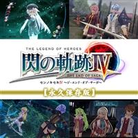 『閃の軌跡IV』電撃スペシャルパック【永久保存版】(初回限定版)