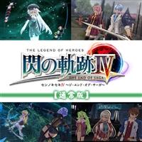 『閃の軌跡IV』電撃スペシャルパック【通常版】