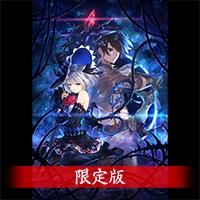 『竜星のヴァルニール』電撃スペシャルパック 限定版
