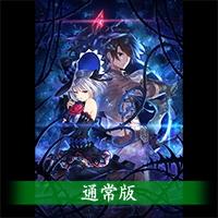 【2次予約】『竜星のヴァルニール』電撃スペシャルパック 通常版