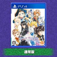 PS4版『テイルズ オブ ヴェスペリア REMASTER』電撃スペシャルパック 通常版